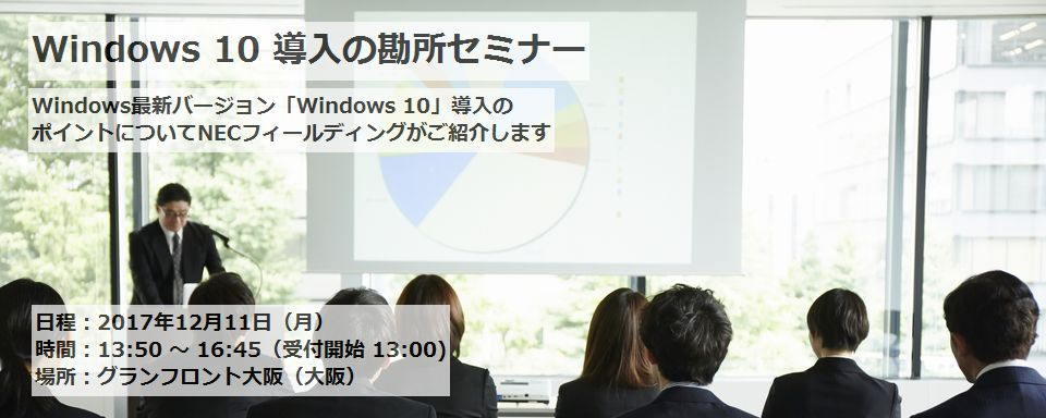 windows10_osaka.jpg